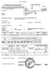 Сертификат на трубы стальные бесшовные горячедеформированные 127х5 от 09-07